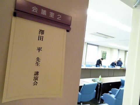 澤田平先生講演会