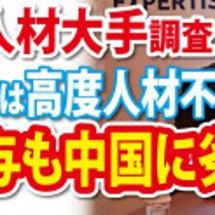 日本の高度人材の給料…