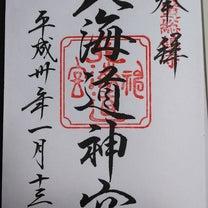北海道神宮でビックリ‼️の記事に添付されている画像