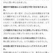 【ご感想】魅力発掘フ…