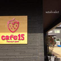 cafe15(カフェ…