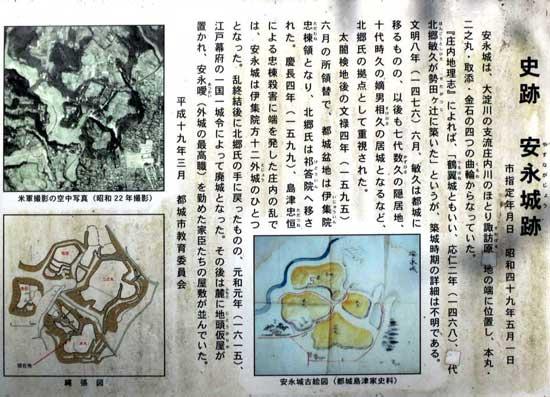 【写7】安永城