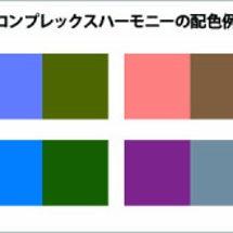 【本日の配色技法】 …