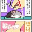 【ハム4コマ・9】や…