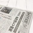 日経新聞さんで連載が…
