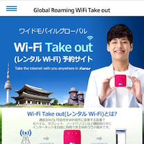 韓国WiFi★ワイドモバイル 約280円/1日 WiFi弁当使えます!の記事に添付されている画像