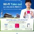 韓国WiFi★ワイド…