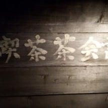 喫茶茶会記さん 九谷…