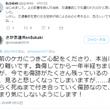 続・三橋貴明氏DV逮…