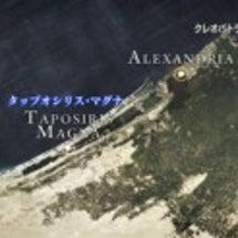 クレオパトラの墓は何…