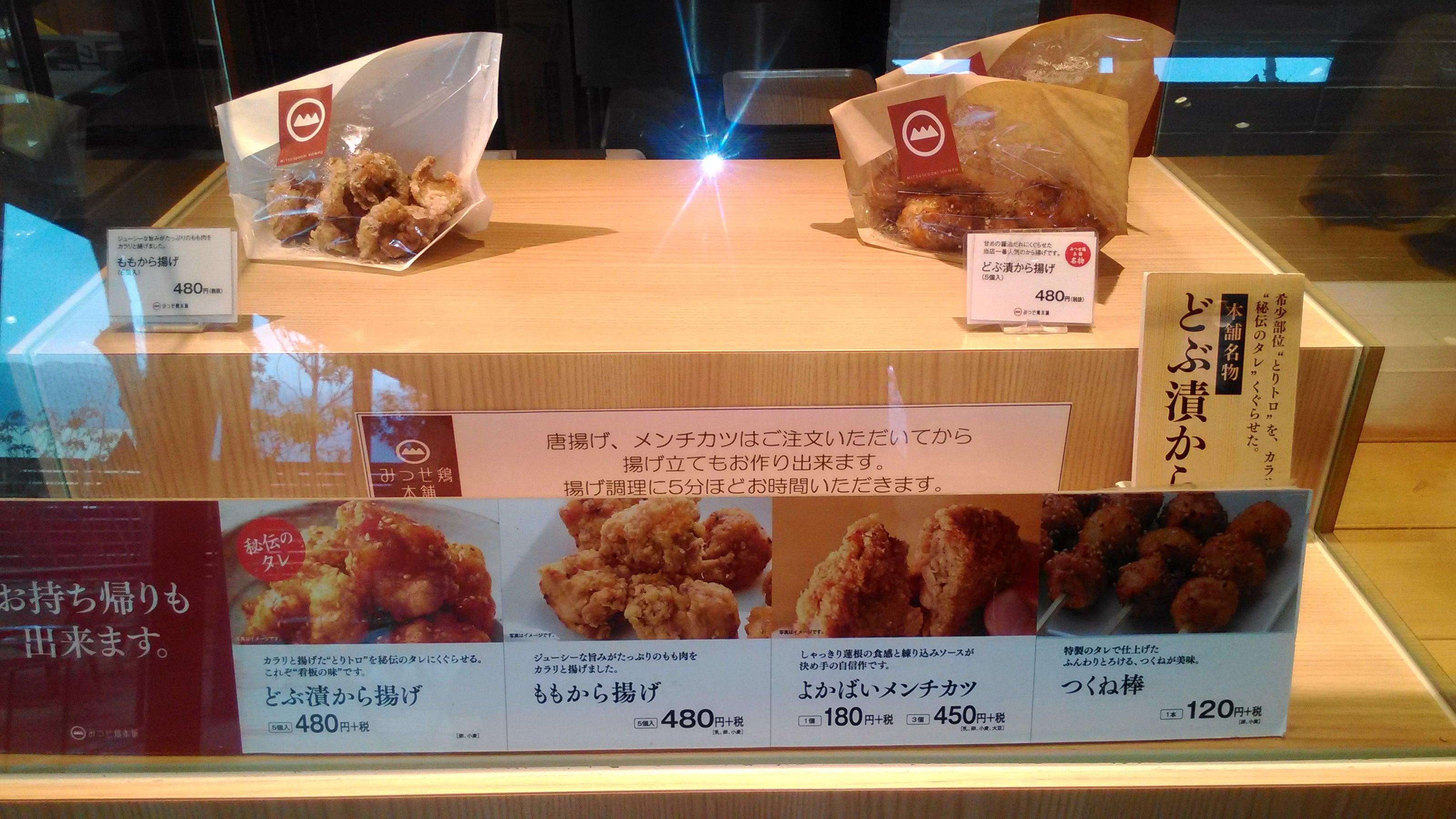 三瀬鶏本舗本店 レジ横 名物どぶ漬から揚げ