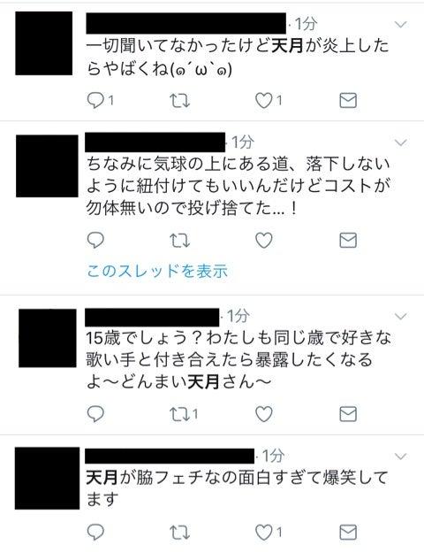 ツイキャス twitter 関係