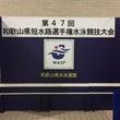 和歌山県選手権大会 …