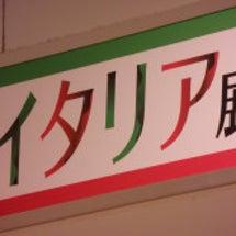 イタリア展@福屋八丁…
