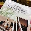 ■「名古屋」をイメー…