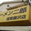 ラーメン二郎 湘南藤沢店 11