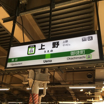 上野な日。