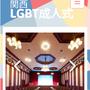 関西LGBT成人式