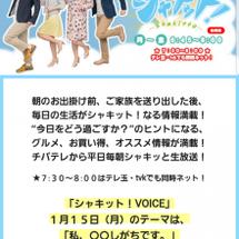 明日の朝!千葉テレビ…