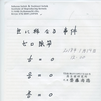 Divide by zero not allowed why??? || divの記事に添付されている画像