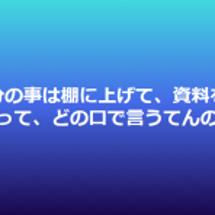 佐川理財局長⇒国税局…