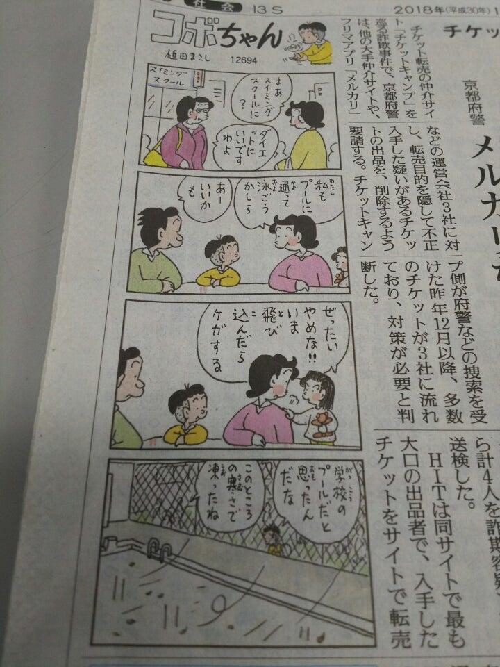 コボ ちゃん 新聞