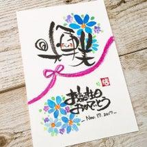 お誕生日カード③