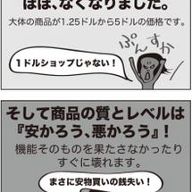 日本の100円ショッ…