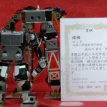 近畿学生2足ロボット…
