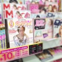 京都と雑誌の表紙?と…