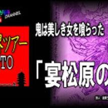 ★京都魔界ツアー【 …