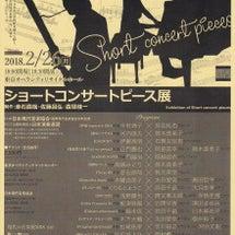 【現代の音楽展201…