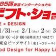 第85回東京インター…