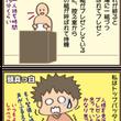 東京会議⑤