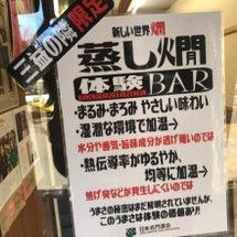 三益酒店×日本名門酒…