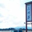 【大崎市】豆坂温泉三…