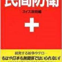 スイス民間防衛の書 …