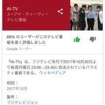 AITV マホトくん…