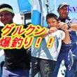 9月2日慶良間船釣り…