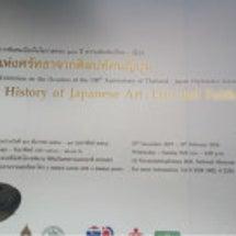 日本タイ修好130年…
