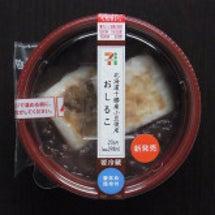 【北海道十勝産小豆使…