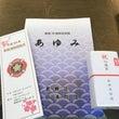 本田消防団始式→おむ…