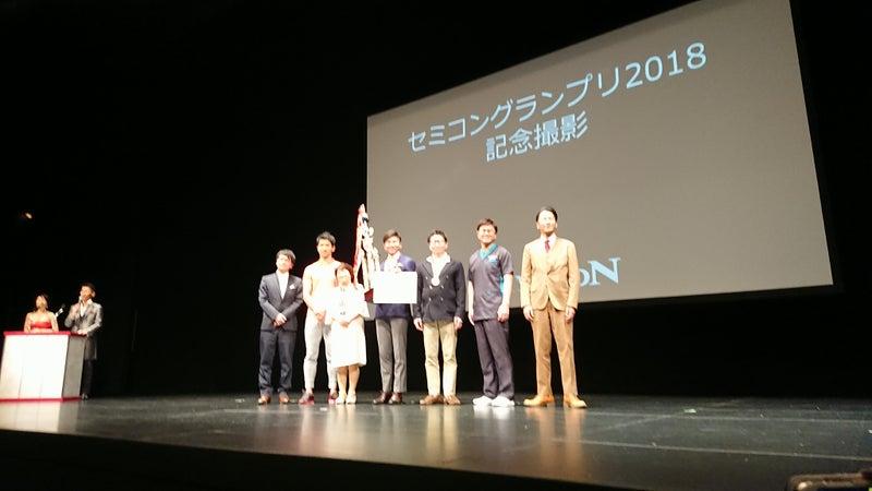 セミコンGP2018表彰式