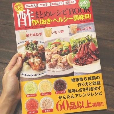 【発売中!】殿堂入り!酢まとめレシピBOOK(ダイアプレス)の記事に添付されている画像