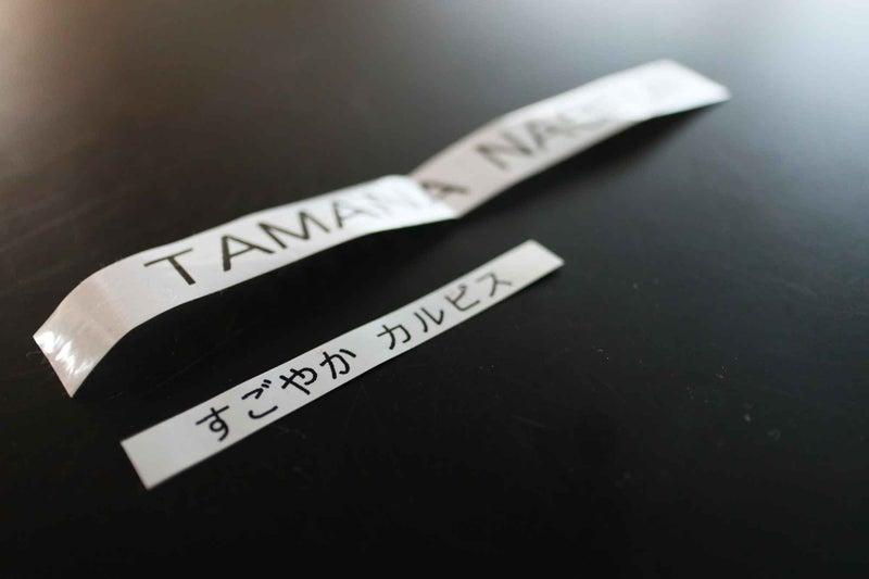 カタカナ 変換 テプラ