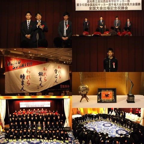 高知 県 高校 サッカー