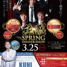 3/25「純烈スプリ…