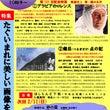 周防映画狂会 第10…