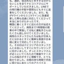 id美容外科で輪郭手…