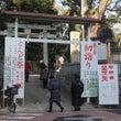 山坂神社とんど祭